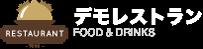 デモレストラン - estivalデモサイト